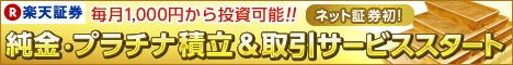 【PR】純金・プラチナ積立♪月々1,000円からスタート!