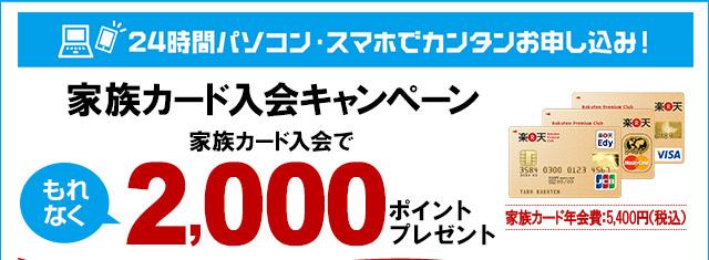 家族カード入会キャンペーン!