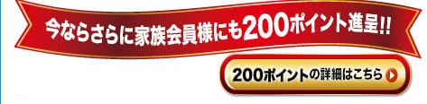 今ならさらに家族会員様にも200ポイント進呈!!