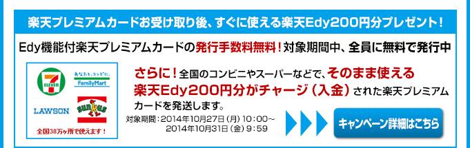 楽天プレミアムカードお受け取り後、すぐに使える楽天Edy200円分プレゼント!