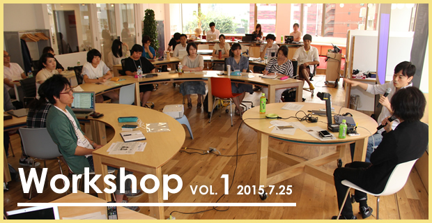 Workshop VOL.1 2015.7.25
