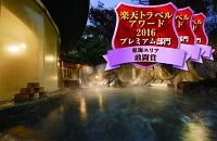 野天・展望・檜の大浴場で館内あったか美人湯巡りやエステなど寛ぎの時間