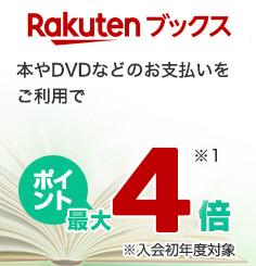 【Rakutenブックス】本やDVDなどのお支払いをご利用でポイント最大4倍(入会初年度対象)(※1を参照)