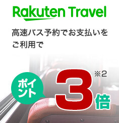【RakutenTravel】高速バス予約でお支払いをご利用でポイント3倍(※2を参照)