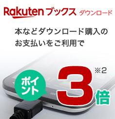 【Rakutenブックスダウンロード】本などダウンロード購入のお支払いをご利用でポイント3倍(※2を参照)