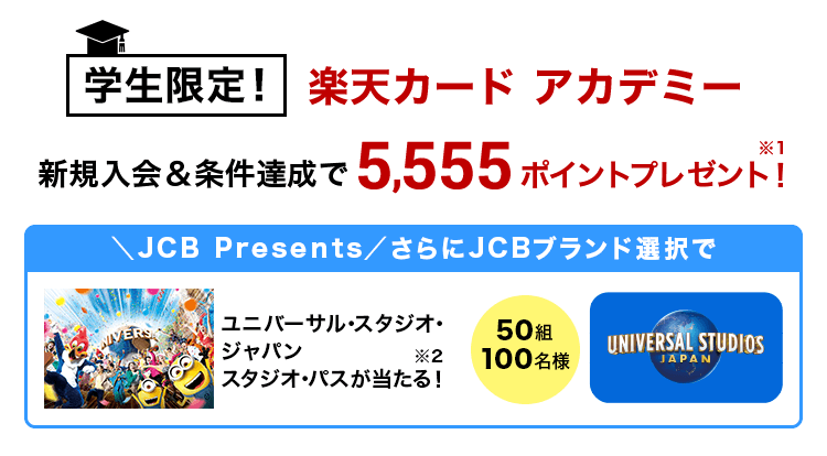 楽天カード アカデミー新規入会&条件達成でポイントプレゼント!