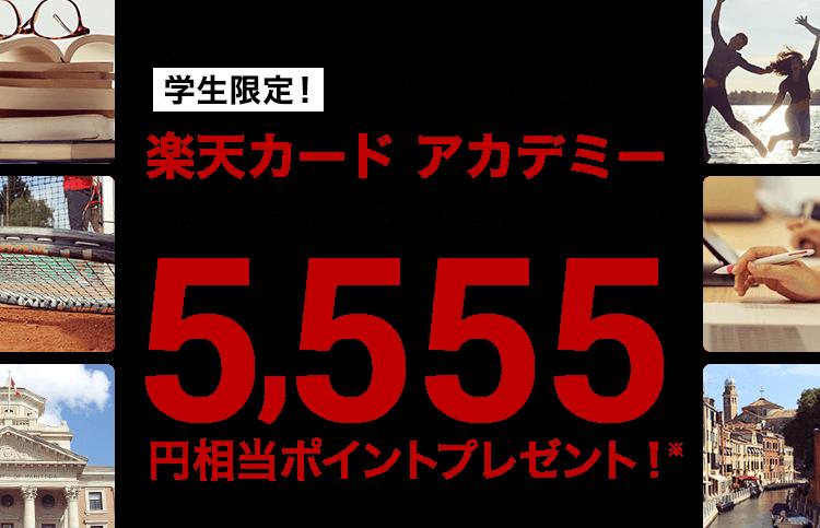 楽天カード アカデミー新規入会&カード利用&楽天市場利用でポイントプレゼント!