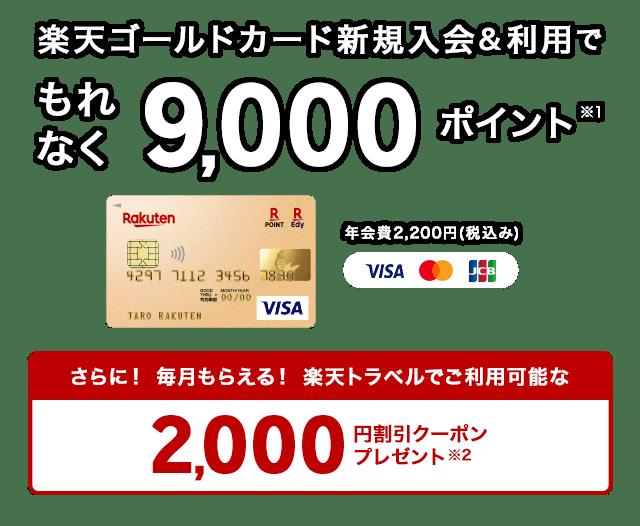 楽天ゴールドカード新規入会&利用でポイントプレゼント