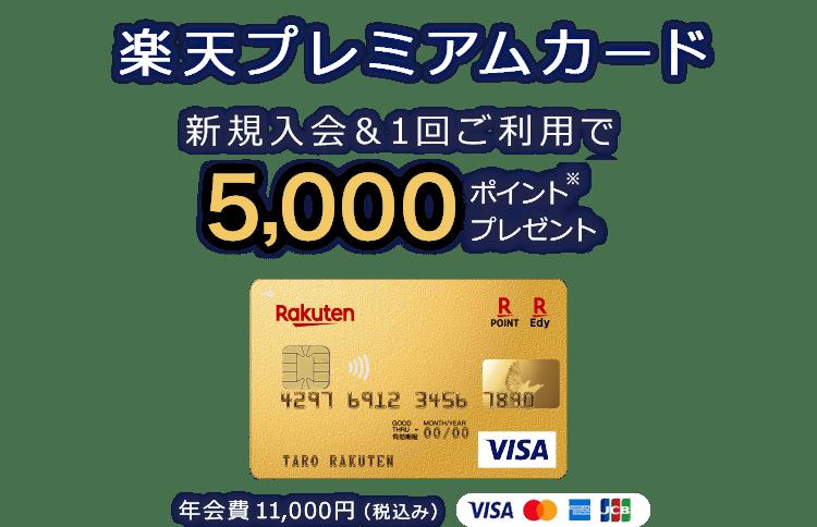 楽天プレミアムカード新規入会&利用でポイントプレゼント 年会費11,000円(税込み)
