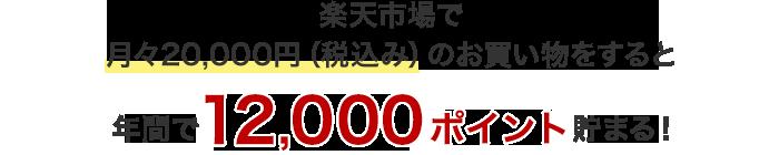 楽天市場で月々20,000円(税込み)のお買い物をすると年間で12,000ポイント貯まる!