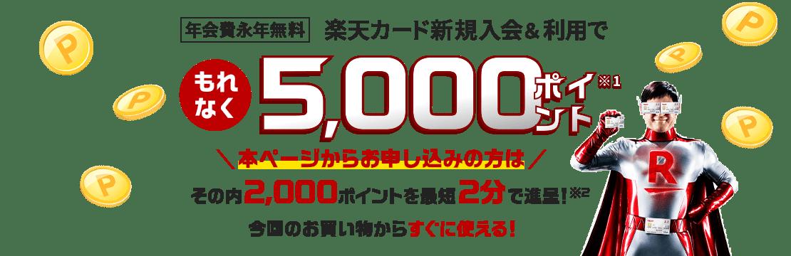 楽天カード新規入会&利用でもれなくポイントプレゼント!
