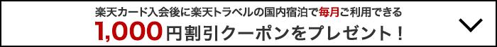 楽天カード入会後に楽天トラベルの国内宿泊で毎月ご利用できる1,000円割引クーポンをプレゼント!