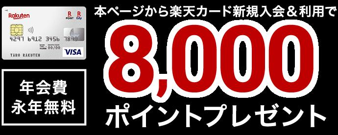 本ページから楽天カード新規入会で本日のご予約より使えるポイントプレゼント!