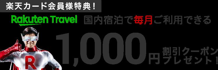 楽天カード会員様特典!楽天トラベル国内宿泊で毎月ご利用できる1,000円割引クーポンプレゼント!