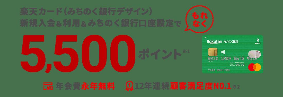 楽天カード新規入会&利用でもれなく5,500ポイント年会費永年無料顧客満足度12年連続No1