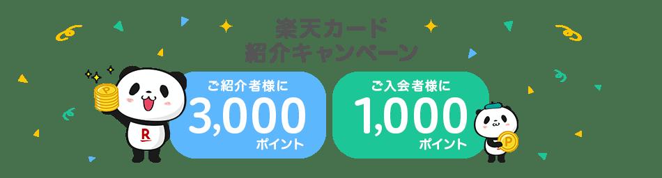 いつ 入会 ポイント 楽天 カード 【最大23,000円】楽天カードはポイントサイト経由で入会せよ!1番のおすすめはココ!