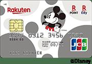 楽天カード(ミッキーマウス デザイン)