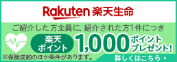 Rakuten 楽天生命 ご紹介した方全員に、紹介された方1件につき 楽天ポイント1,000ポイントプレゼント!