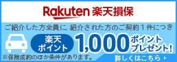 Rakuten 楽天損保 ご紹介した方全員に、紹介された方のご契約1件につき 楽天ポイント1,000ポイントプレゼント!
