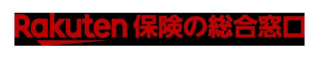 Rakuten 保険の総合窓口