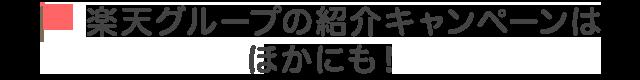 楽天グループの紹介キャンペーンはほかにも!