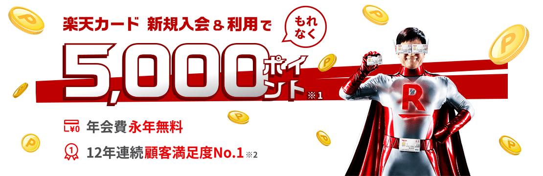 楽天カード新規入会&利用でもれなく5,000ポイント年会費永年無料顧客満足度12年連続No1