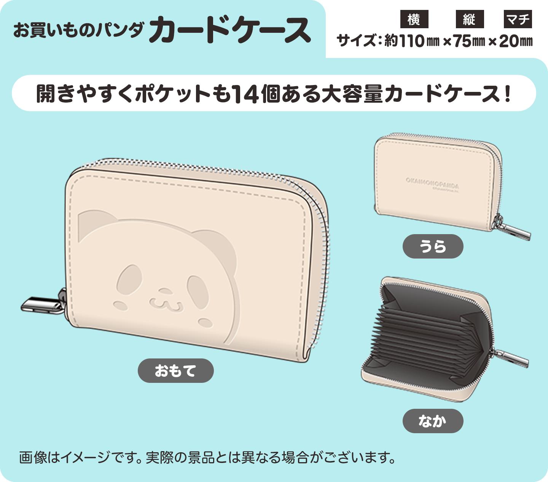 お買いものパンダ カードケース