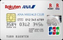 楽天ANAマイレージクラブカード 通常デザイン