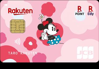 楽天PINKカード ミニーマウス デザイン