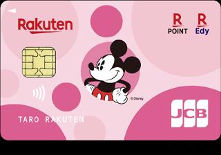 楽天PINKカード ミッキーマウス デザイン