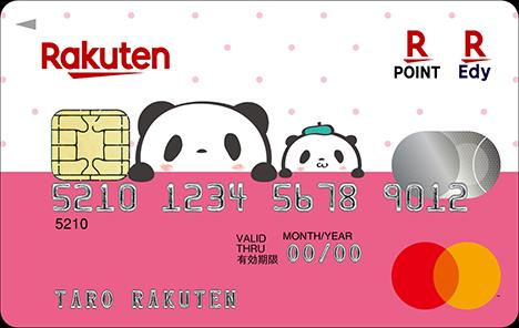 楽天PINKカード お買いものパンダデザイン