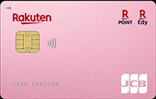 楽天PINKカード 通常デザイン