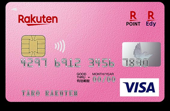 ピンクが基調のかわいいデザイン 楽天PINKカード|楽天カード