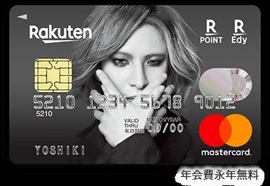 Rakuten mastercard YOSHIKIデザイン