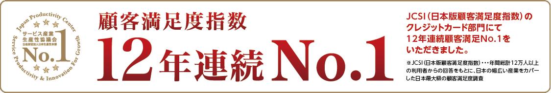 顧客満足度指数 12年連続No.1