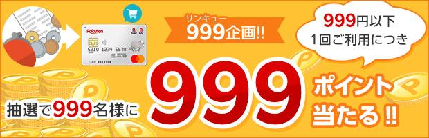 サンキュー企画!999円以下1回利用につき999ポイント抽選で当たる