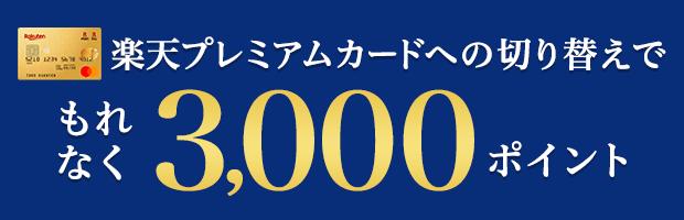 楽天プレミアムカードへの切り替えでもれなく3,000ポイント