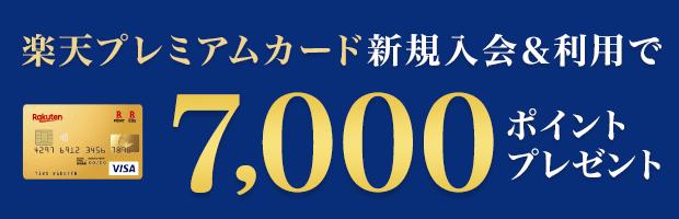 楽天プレミアムカード新規入会&利用で7,000ポイント!