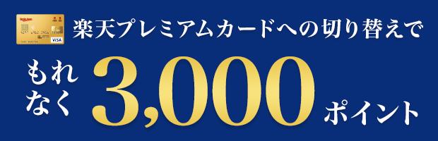 楽天プレミアムカードへの切り替えで3,000ポイント!