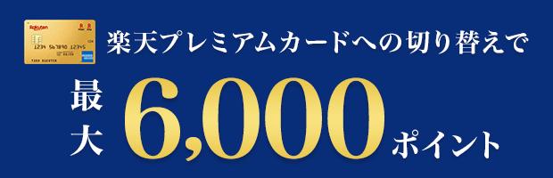 楽天プレミアムカードへの切り替えで最大6,000ポイント