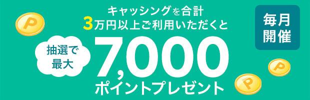 キャッシングご利用で抽選最大7,000ポイントプレゼント!