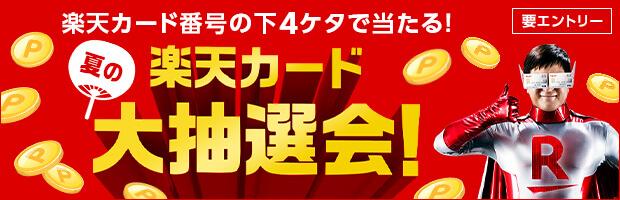 楽天カード番号の下4ケタで当たる!楽天カード夏の大抽選会!