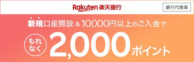 楽天銀行の新規口座開設&10,000円以上ご入金で2,000ポイント