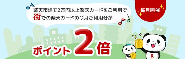 【毎月開催】楽天市場で楽天カードをご利用の方 街での楽天カードご利用分がポイント2倍!