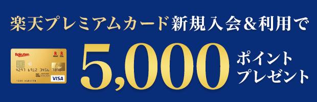 楽天プレミアムカード新規入会&利用で5,000ポイント!