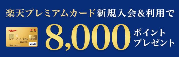 楽天プレミアムカード新規入会&利用で8,000ポイント!