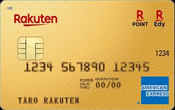 楽天カード お得なクレジットカード ポイントがザクザク 年会費無料