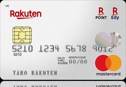 楽天カードお得なクレジットカード ポイントがザクザク年会費無料