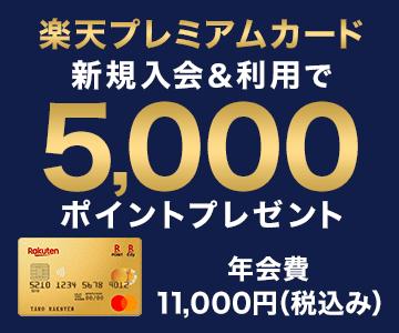 楽天プレミアムカード新規入会&利用で5,000ポイントプレゼント!