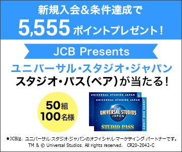 楽天カード アカデミー新規入会&条件達成で最大5,555ポイントプレゼント!さらにJCBブランド選択でユニバーサル・スタジオ・ジャパンのスタジオ・パスが当たる!